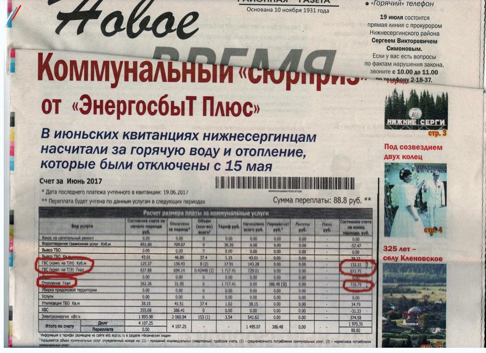"""Скрин газеты """"Новое время"""""""