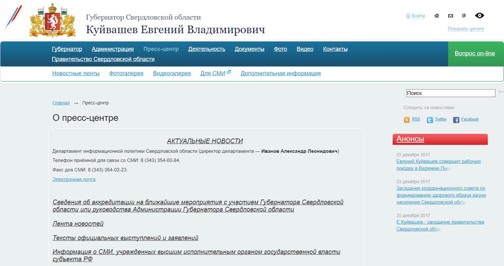 Скрин сайта gubernator96.ru