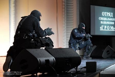 """Спецназ полиции """"Гром"""""""