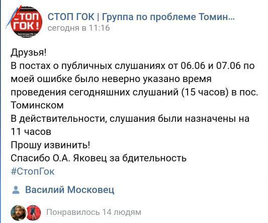 """Скриншот группы """"ВК"""" stop_gok"""