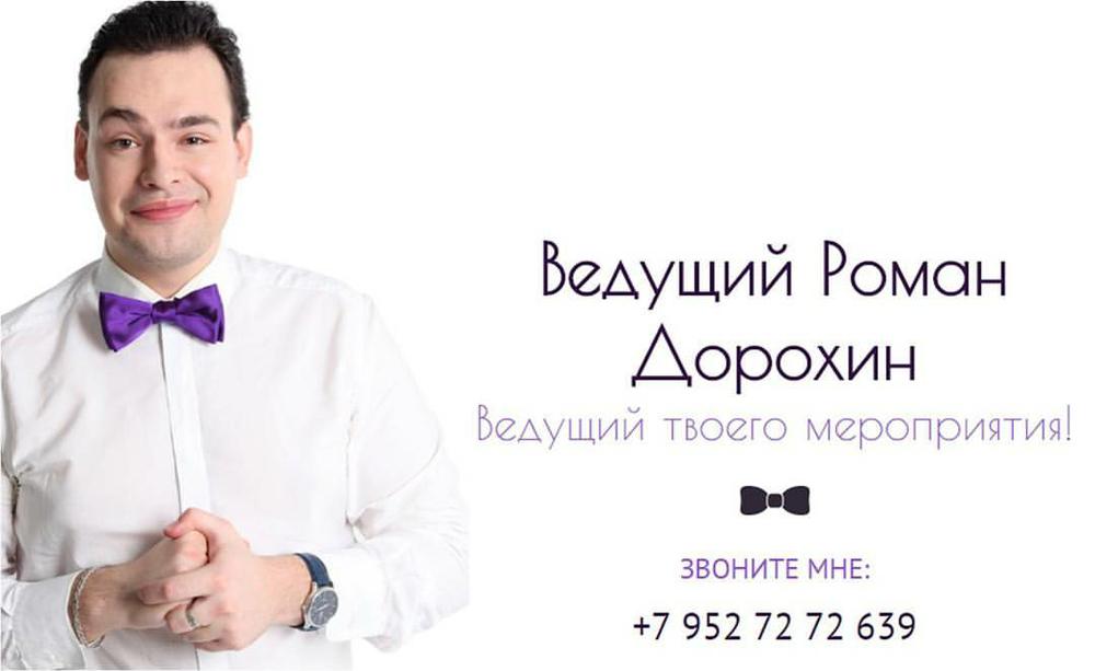 Скрин rdorohin.ru