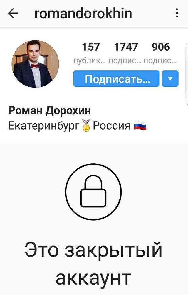 Скрин: instagram.com/romandorokhin