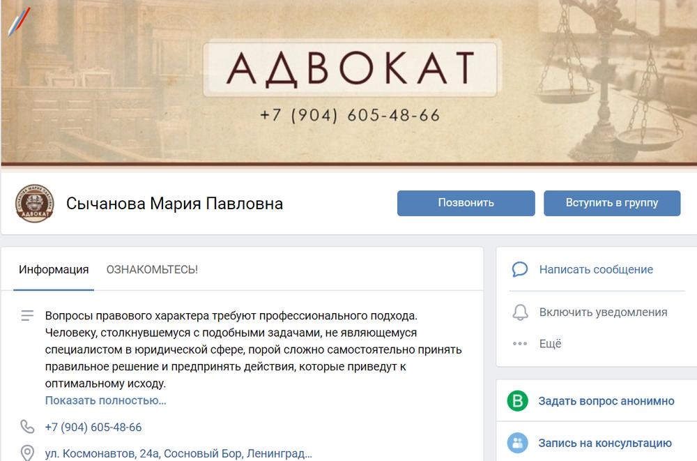 Мария Сычанова представляется в публичном пространстве адвокатом, хотя таковым не является и спецстатуса адвоката у неё нет и никогда не было. Скрин: vk.com/advmps