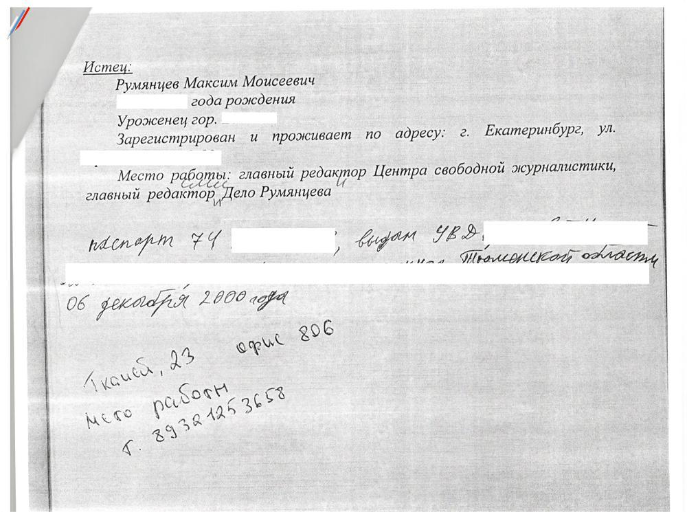 Незаконно добытые паспортные данные у судьи Морозовой. Почерк пристава Елисеенкова В.Г.