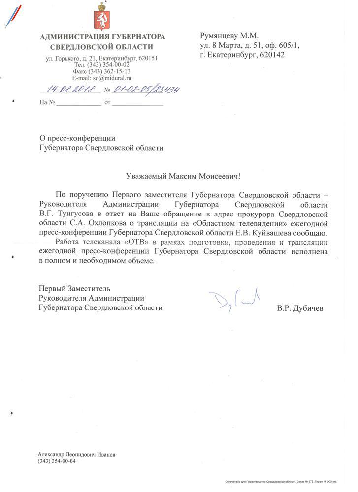 Ответ В.Дубичева