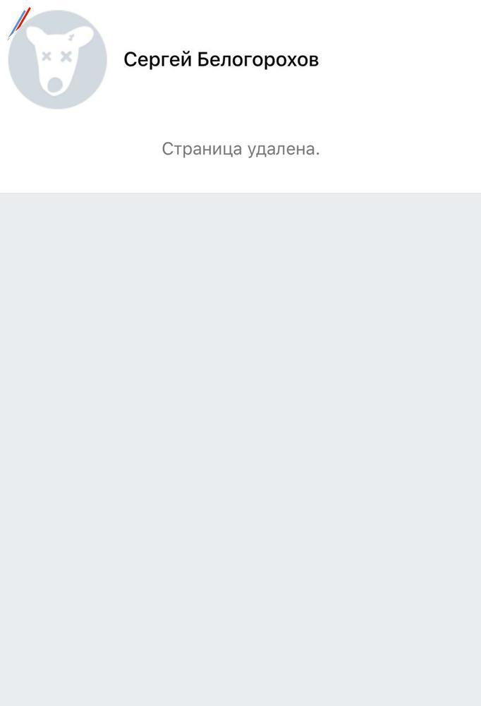 """Скрин: """"Вк"""" Сергея Белогорохова"""
