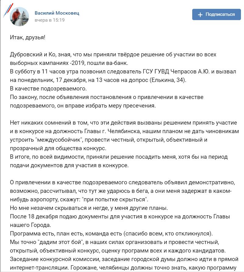 """""""Рамзышления вслух"""" Василия Московца, скрин: vk.com/moskovets_vas"""