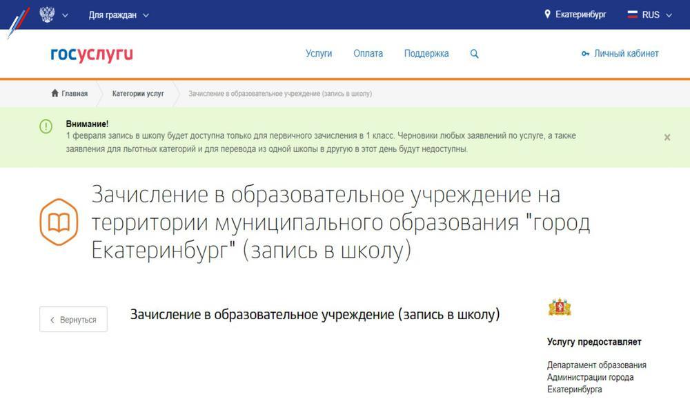 Скрин: gosuslugi.ru