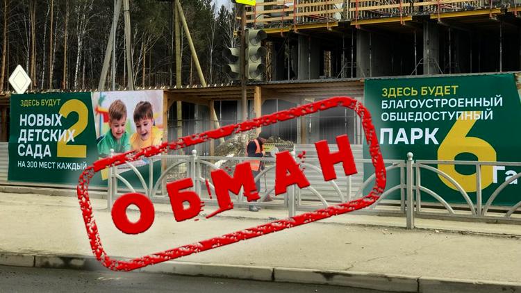 """Обманчивая реклама """"Атомстройкомплекса"""", Берёзовая роща, Екатеринбург, май, 2019г."""