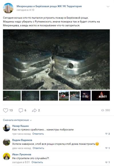 Скриншот группы Мехренцева и Берёзовая роща ЖК УК Территория