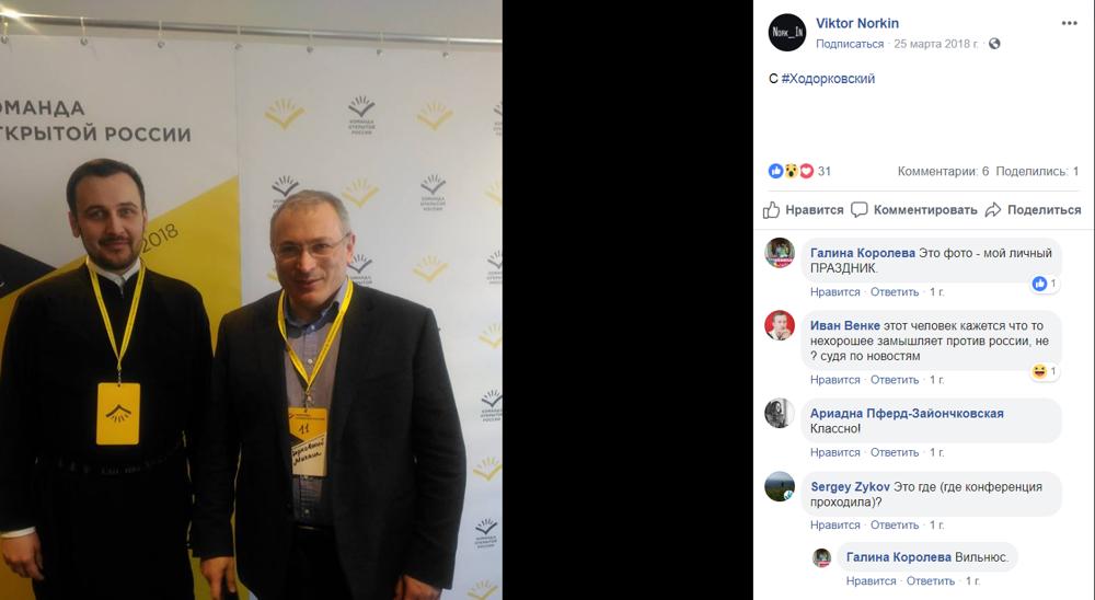 В.Норкин, М.Ходорковский, facebook/Viktor Norkin