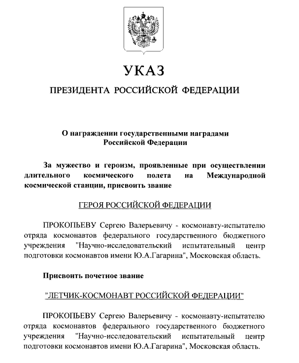Скриншот с интернет-портала правовой информации