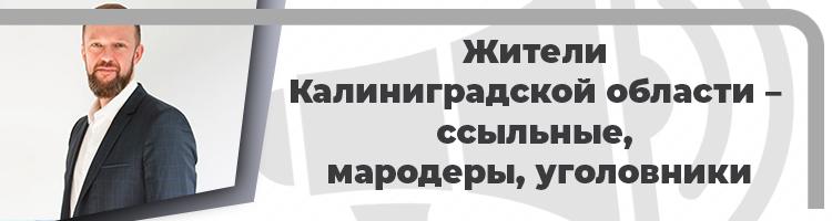 Замруководителя «Единой России» по Калининградской области Андрей Кравченко