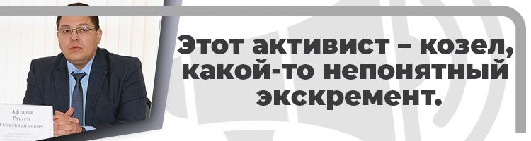 Глава Сибая Рустем Афзалов