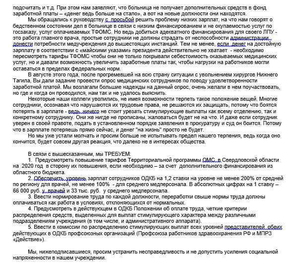 """Фото: ВКонтакте группа """"Профсоюз медработников Действие"""""""