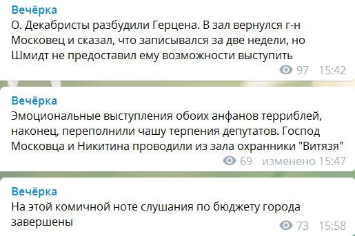 "Скрин ТГ-канала ""Вечёрка"""