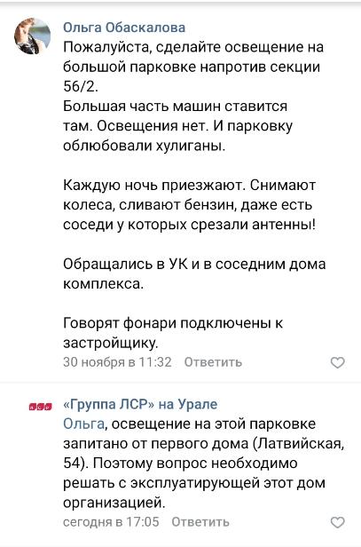 Скриншот предоставила Ольга Обаскалова