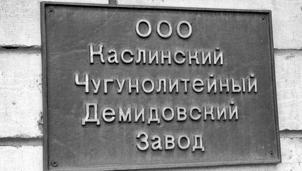 """Kaslinsky Demidovsky Ironworks"" LLC"
