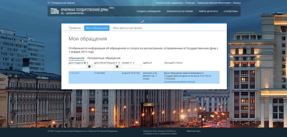 Скрин: priemnaya.duma.gov.ru