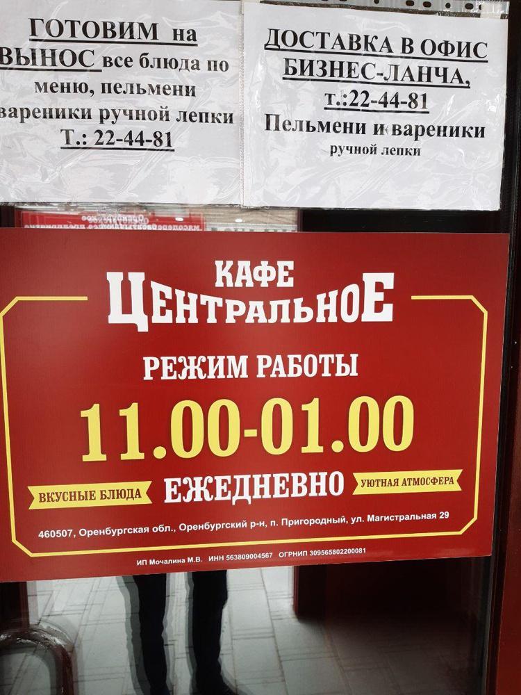Адресные таблички на фасадной части Дома офицеров Оренбургского гарнизона