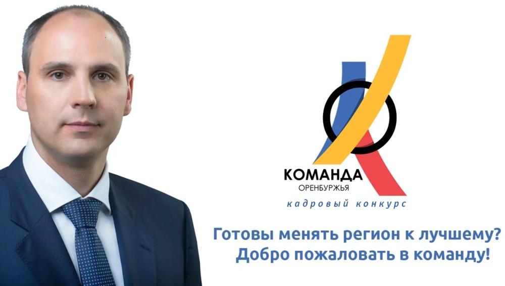 """Скрин сайта """"команда56.рф"""""""