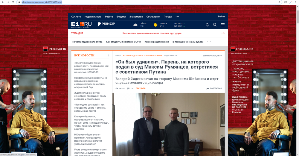 Скрин: www.e1.ru