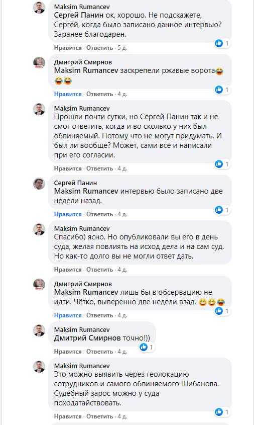 Журналист Е1 Сергей Панин указал, что интервью записали 2 недели назад - в первых числах ноября