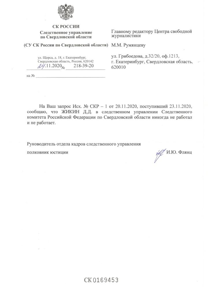 Ответ СУ СКР по Свердловской области