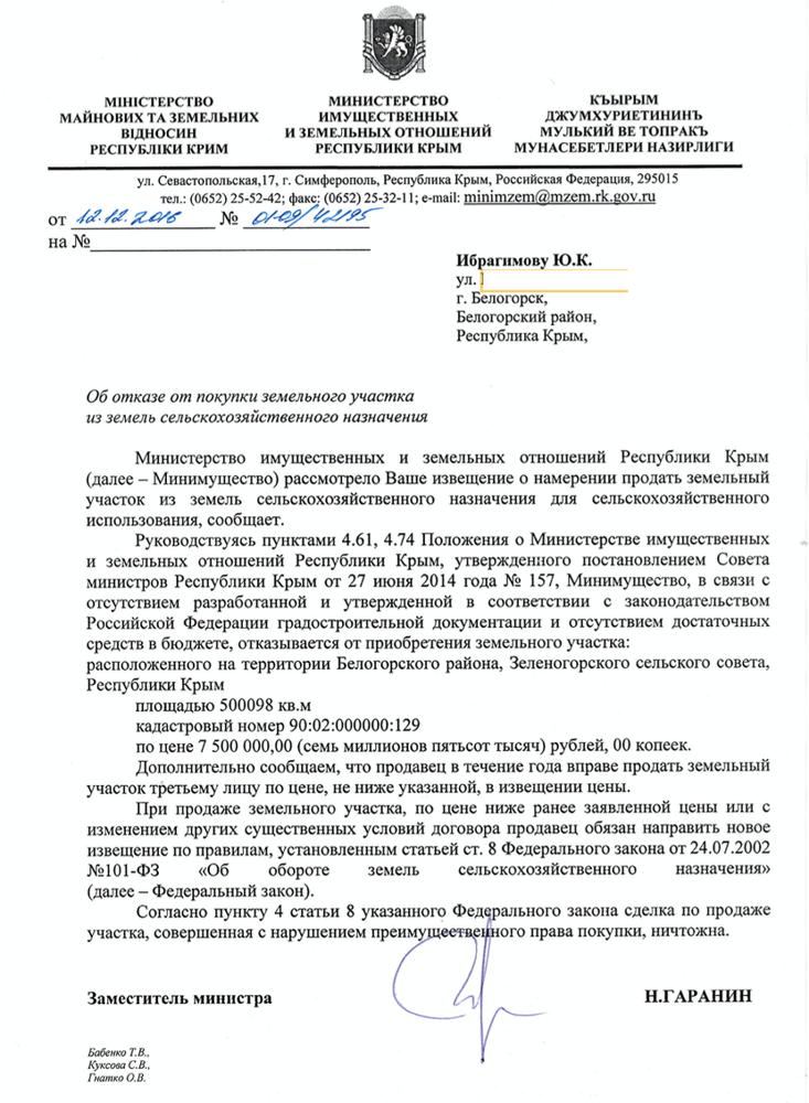 Отказ МИЗО Крыма от выкупа участка