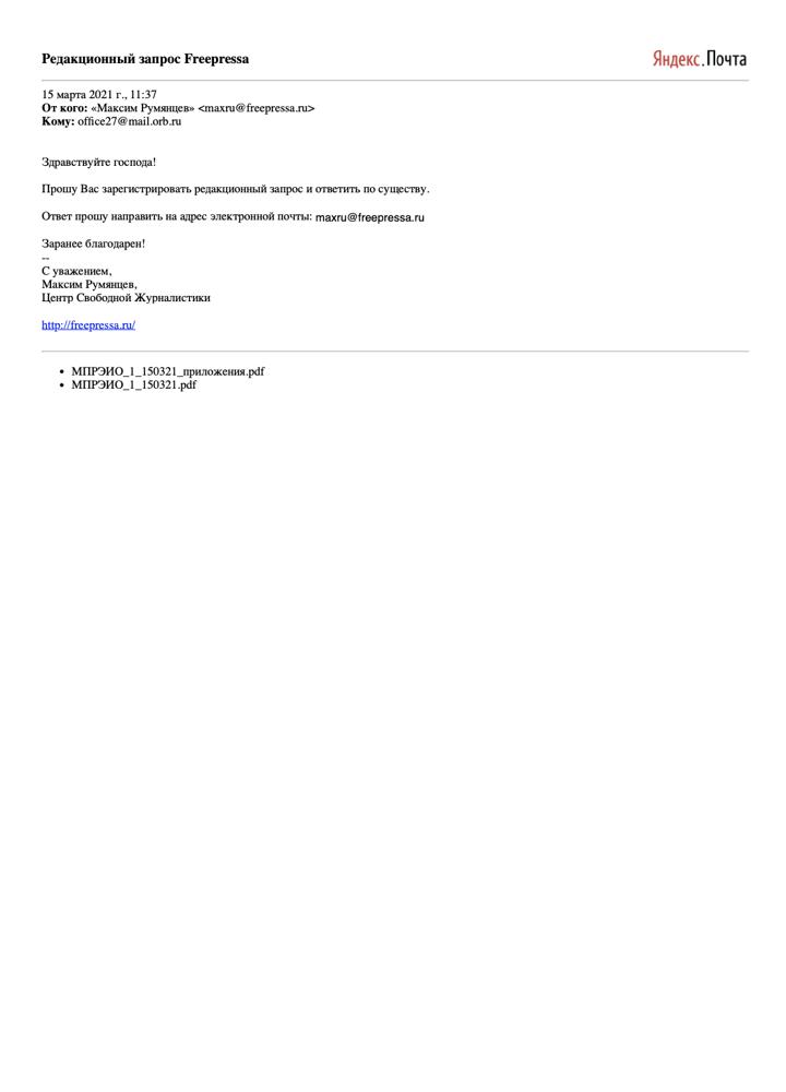 Скрин почтового сервера об успешной отправке письма