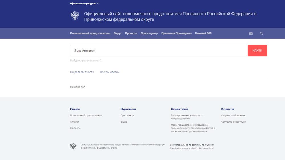 Скрин: pfo.gov.ru