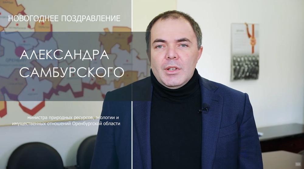 Александр Самбурский, министр экологии и имущественных отношений Оренбургской области